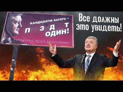 Порошенко главный враг народа Украины - лжец и вор должен сидеть в тюрьме! | Зеленский