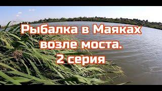 Рыбалка а Маяках возле моста Вторая серия