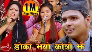 "New Nepali Roila Song 2016 ""Doko Bhayo Kokro Jhai"" | Rajendra Kandel & Silu Bhattarai | SK Music"