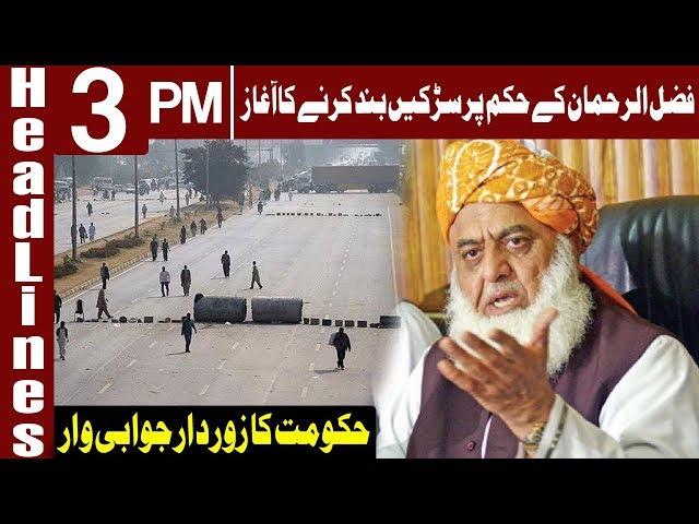 JUI-F Start Lockdown in Pakistan | Headlines 3 PM | 13 November 2019 | Express News