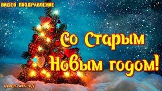 Поздравление с наступающим Старым Новым Годом  Красивая музыкальная видео открытка