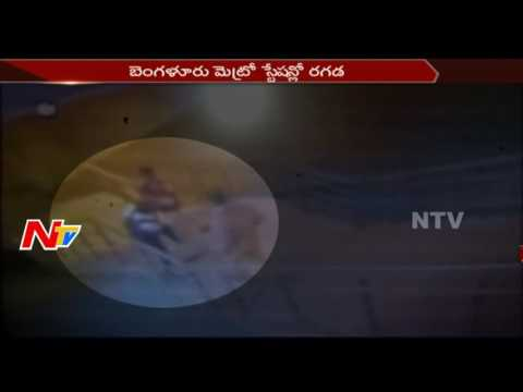 Clash Between Metro Rail Staff and CISF in Bangalore Metro Station || NTV