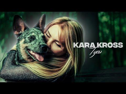 Kara Kross - Тусы
