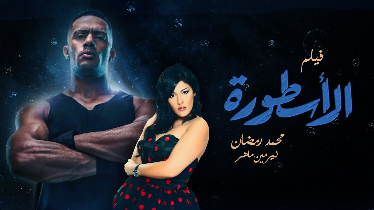 فيلم الاكشن والمغامرة الاسطورة بطولة محمد رمضان و نرمين ماهر 2020 Youtube