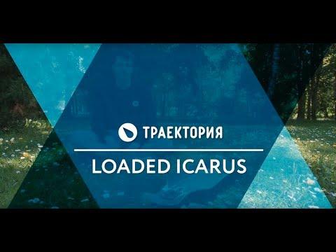 Лучший лонгборд для пампинга - Loaded ICARUS