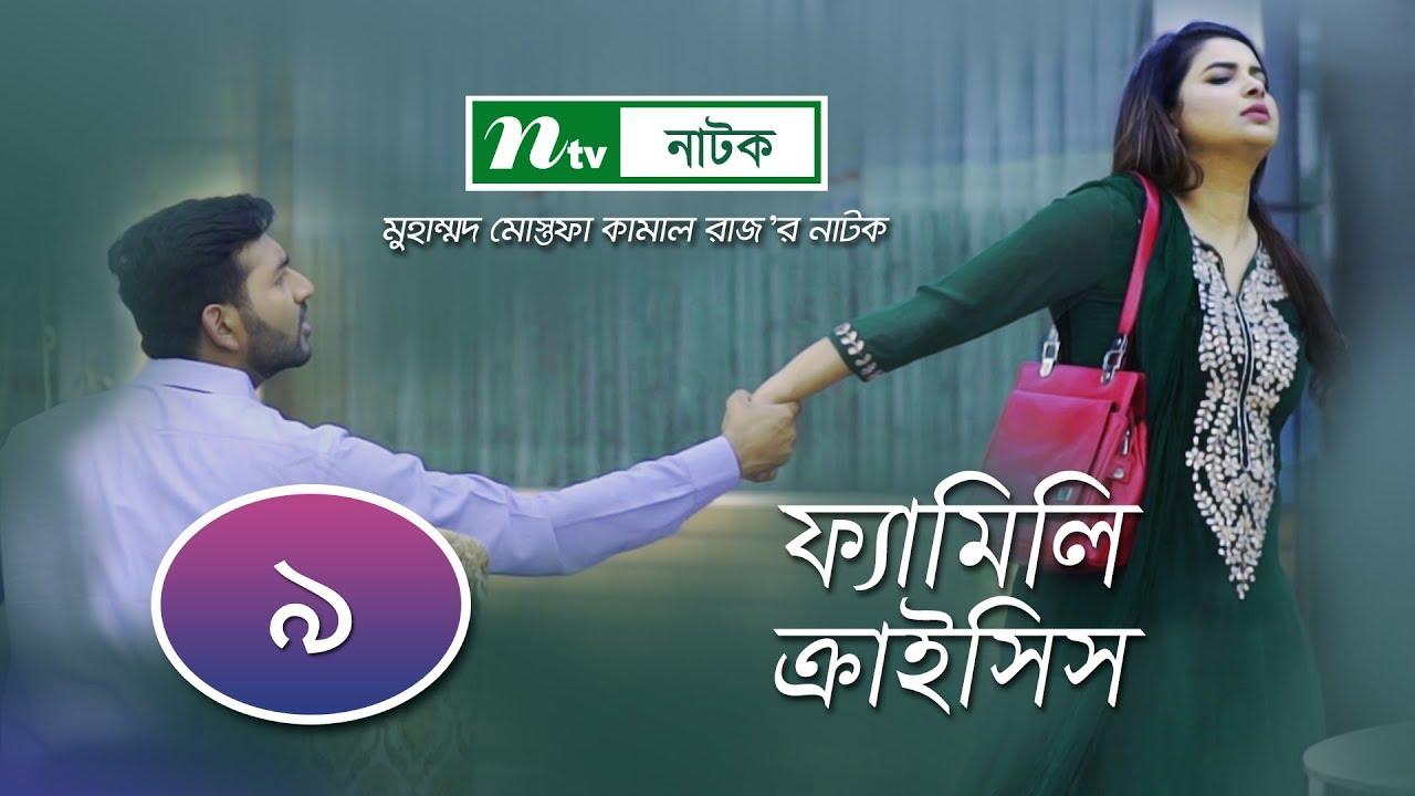Download Family Crisis | ফ্যামিলি ক্রাইসিস | EP 09 | Sabnam Faria | Sarika Saba | NTV New Drama Serial