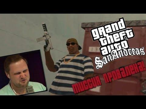 КУПЛИНОВ БОМБИТ В Grand Theft Auto: San Andreas #4 (СМЕШНЫЕ МОМЕНТЫ СО СТРИМА С КУПЛИНОВЫМ)