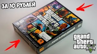 Grand Theft Auto V ЗА 10 РУБЛЕЙ - ЭТО РЕАЛЬНО!!!