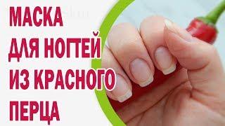 Маски для роста ногтей в домашних условиях из красного перца и оливкового масла(Маски для роста ногтей в домашних условиях из красного перца и крема для рук стимулируют рост ногтей и позв..., 2015-06-23T10:11:35.000Z)