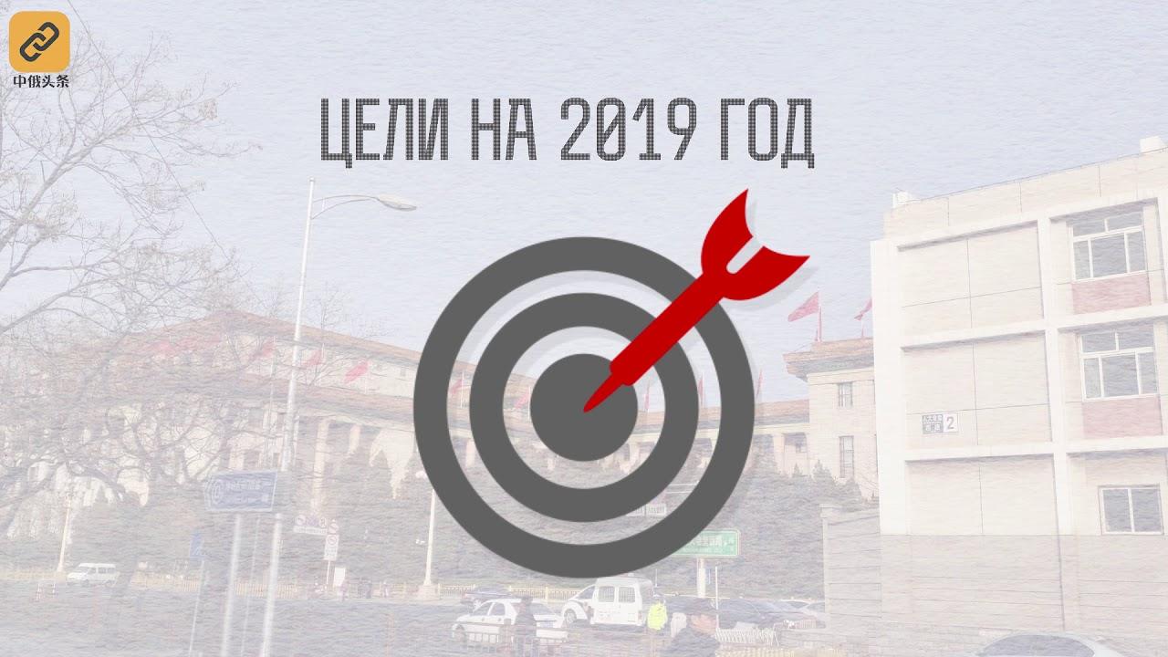 Доклад правительства кнр 2019 6925