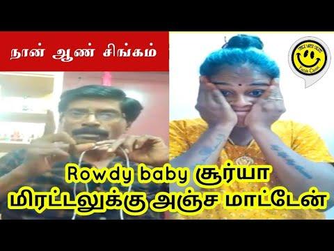 Download Rowdy baby surya மிரட்டலுக்கு அஞ்ச மாட்டேன் | smile with silent | sikka surya