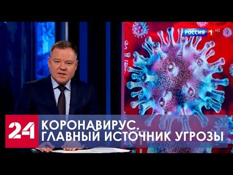 Коронавирус COVID-19. Роспотребнадзор назвал главный источник Yгpозы, который есть у каждого