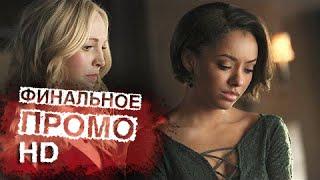 "Дневники Вампира 6 сезон 22 серия (6x22) - ""Я думаю о тебе всё время"" Промо (HD)"