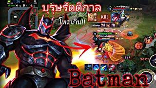 RoV: Batman ป่าโหดจริงป่าว!! ข้าคือ บุรุษรัติกาล!!