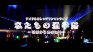 3月22日「アイドルカレッジワンマンライブ私たちの通学路~ゼロからのdia...