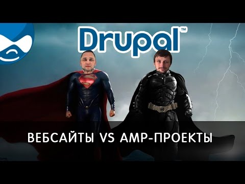 Вебсайты vs AMP-проекты #1