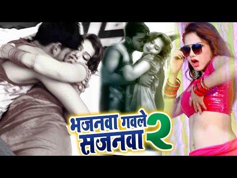VIDEO SONG (परी_पांडेय) - Bhajanwa Gawale Sajanwa 2 - Sunil Yadav Surila - Bhojpuri Songs