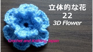 立体的な花の編み方 22【かぎ針編み】編み図・字幕解説 Crochet 3D Flower / Crochet and Knitting Japan thumbnail