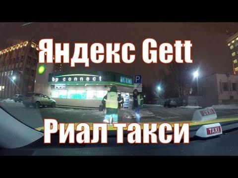 Яндекс такси блокировка на 4 часа. Работа в Gett такси комфорт/StasOnOff
