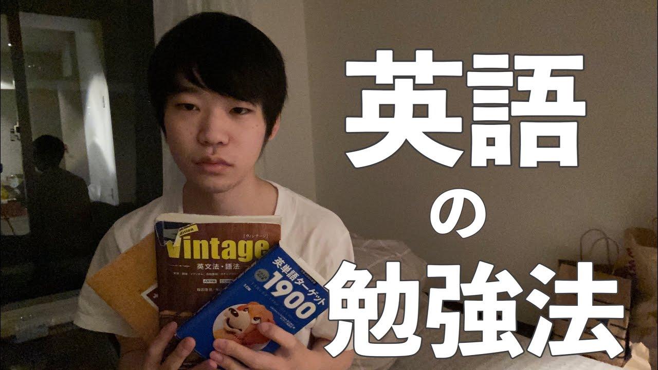 ぼくの英語の勉強法【旧帝安定、早慶ワンチャン狙いの人向け】