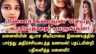 வீடியோவை இணையத்தில் பார்த்த கணவன்! பதட்டமின்றி பதிலளித்த மனைவி!   Tamil Cinema News
