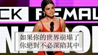 [2016全美音樂獎] 席琳娜哽咽感人致詞 完整中文字幕 Selena Gomez heartwarming speech on AMA 2016