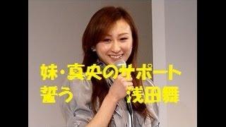 元フィギュアスケート選手でスポーツキャスターの浅田舞(26)は、妹...