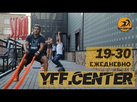 YFF Тренинг 2: Кутузовский д. 36  Каждый день 19-30