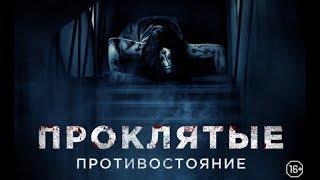 Проклятые Противостояние 2016 фильм