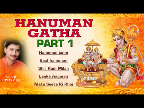 Hanuman Gatha Part 1, Hanuman Janm, Lanka Aagman, Seeta Ki Khoj By Kumar Vishu Full Audio Song Juke