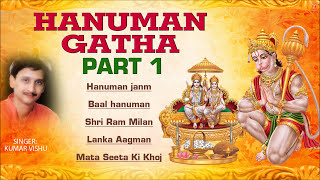 hanuman-gatha-part-1-hanuman-janm-lanka-aagman-seeta-ki-khoj-by-kumar-vishu-full-audio-song-juke