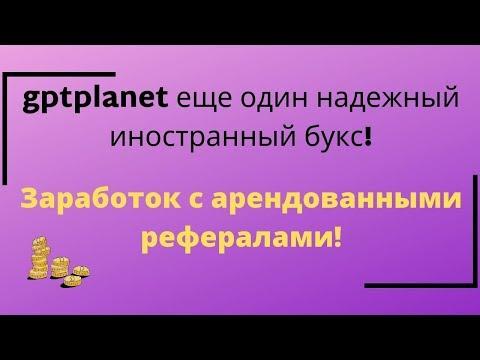 gptplanet еще один надежный иностранный букс! Заработок с арендованными рефералами!