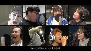 [MV] みんなのラーメン/ SUSURU(feat.YouTuberのみんな) thumbnail