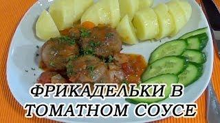 Нежнейшие фрикадельки из говядины на сковороде в томатном-овощном соусе. Вкусно как в детстве.