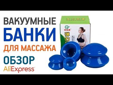 Вакуумные массажные банки с Алиэкспресс Обзор Цена Купить банки от целлюлита