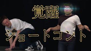 インポッシブル クセがスゴいネタGP ネタ「覚醒ショートコント」