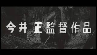 陸軍残虐物語   映画の動画・DVD...
