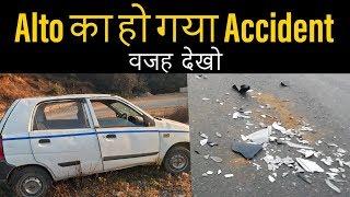 Maruti Suzuki Alto का हो गया Accident । वजह देखो