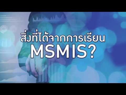 MSMIS  TU  (ปริญญาโท สาขาวิชาระบบสารสนเทศ) ม.ธรรมศาสตร์