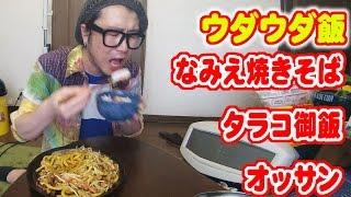 【ウダウダ飯】なみえ焼きそばとタラコ御飯とオッサン。【飯動画】【Japanese Food】【EATING】【食事動画】