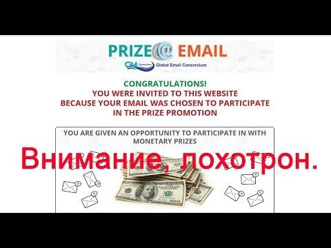 Акция Prize Email с призами до 25000$ - YouTube