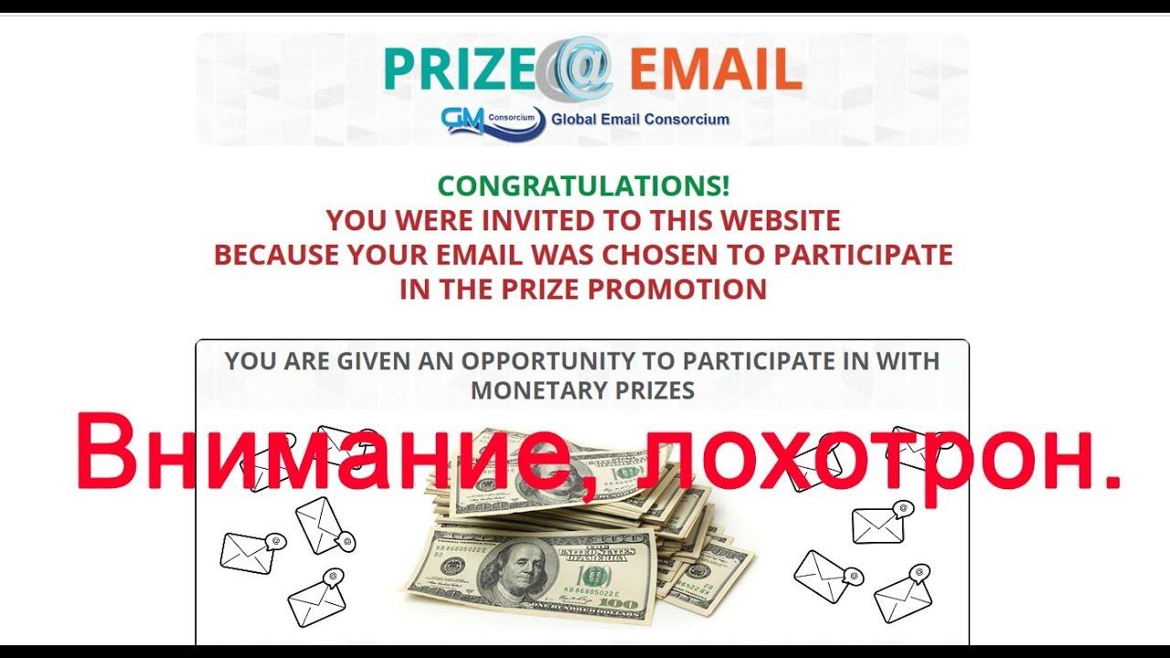 Акция Prize Email с призами до 25000$