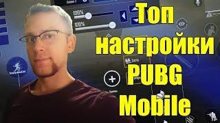 Настройки PUBG MOBILE от Dalru