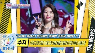 Mnet TMI NEWS [40회] 역조공 종합선물세트…