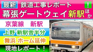 幕張新駅(京葉線•武蔵野線)ほかJR鉄道工事レポート!