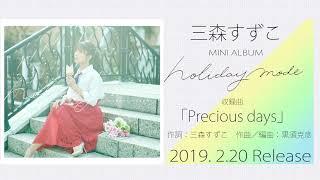 三森すずこ「Precious days」試聴ver.(ミニアルバム「holiday mode」収録曲)