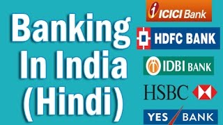 History of Banking in India, Evaluation & Nationalization of Indian Banks in Hindi   Static GK