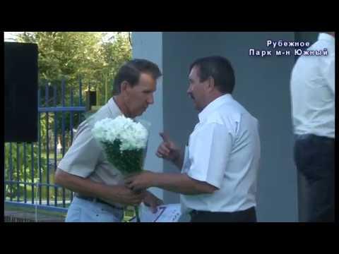 Виктория Васильченко: День семьи - парк м-на Южный г.Рубежное