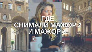 Где снимали сериал Мажор 2/Мажор 3