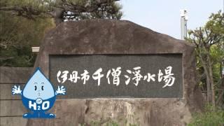伊丹市の水道について、簡単に紹介する動画です。 浄水場を見学希望され...